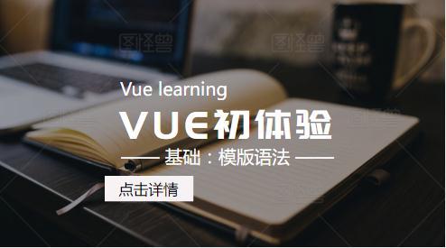 VUE初体验篇-基础模版语法