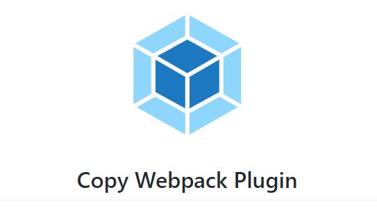 Webpack插件: Copy Webpack Plugin插件