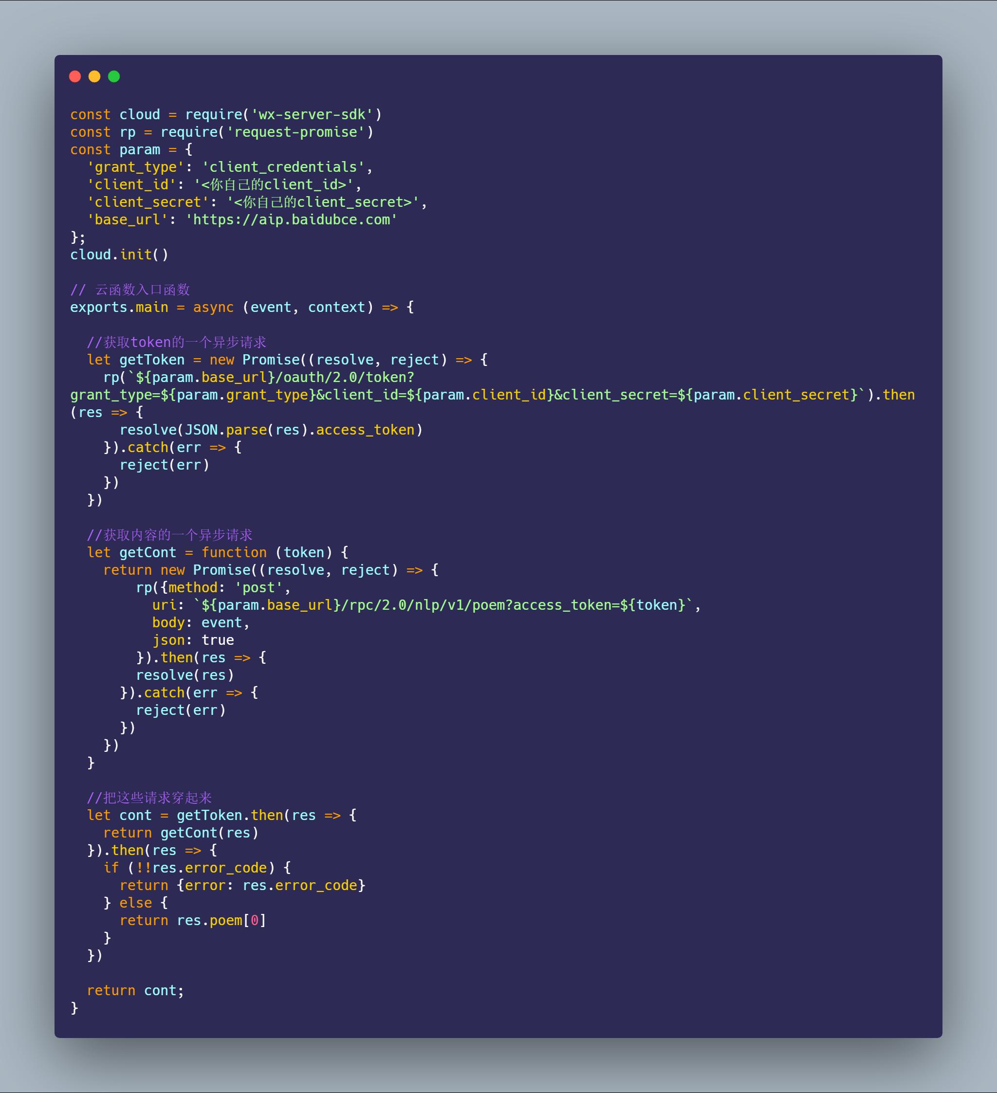 智能写诗云开发小程序开发流程