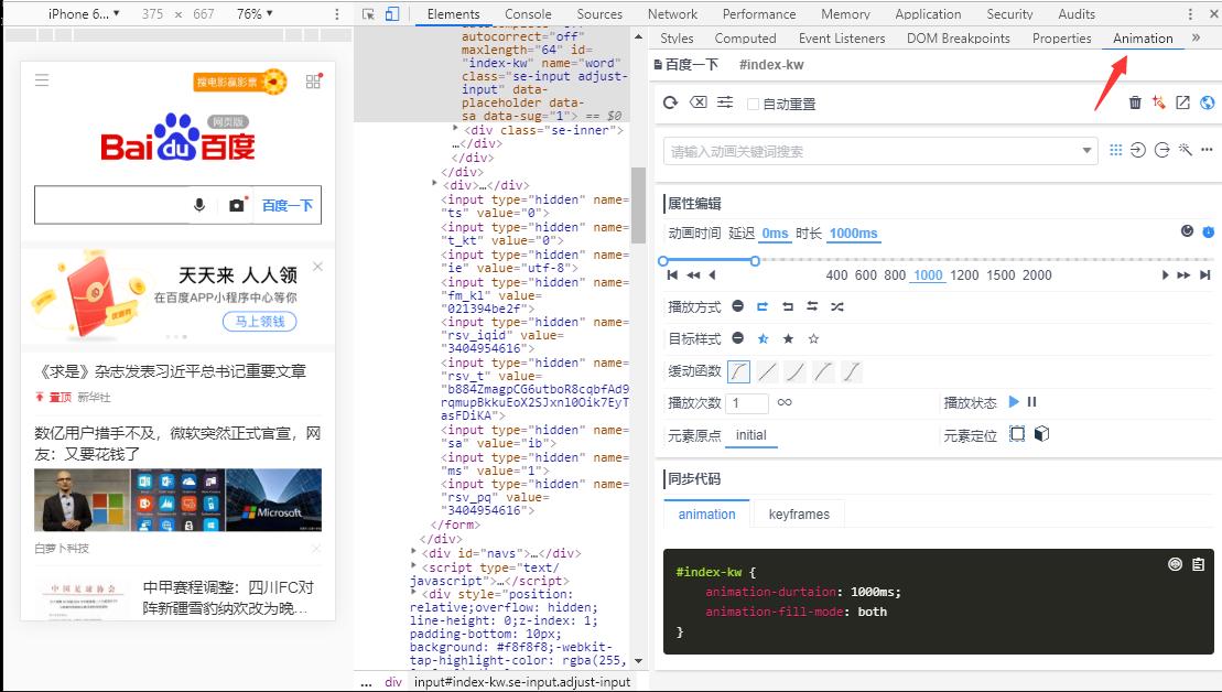 260种CSS3动效生成插件-Chrome插件推荐