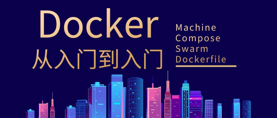 Docker从入门到入门